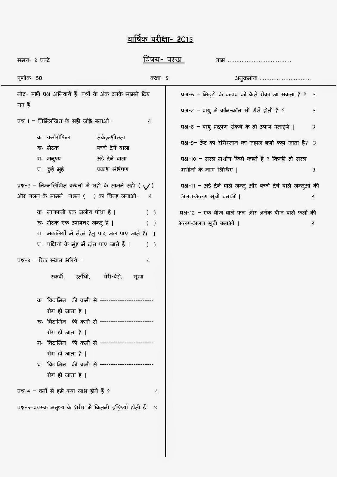 2015 schedule pdf exam board up