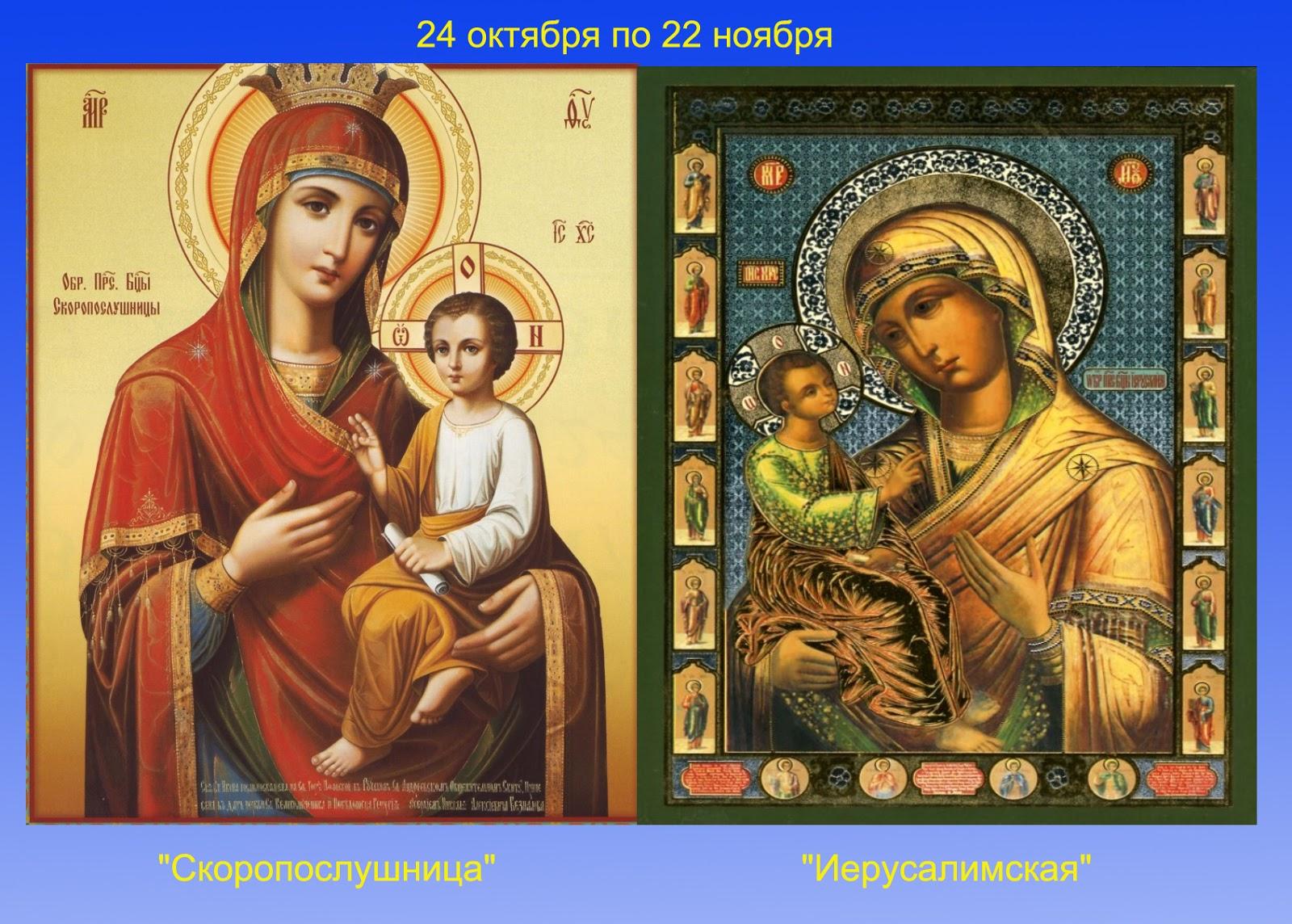 Иконы по дате рождения человека фото