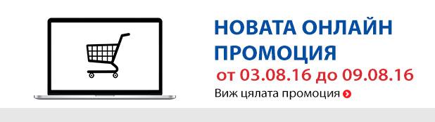 Онлайн Промоции и Оферти от 03-09.08
