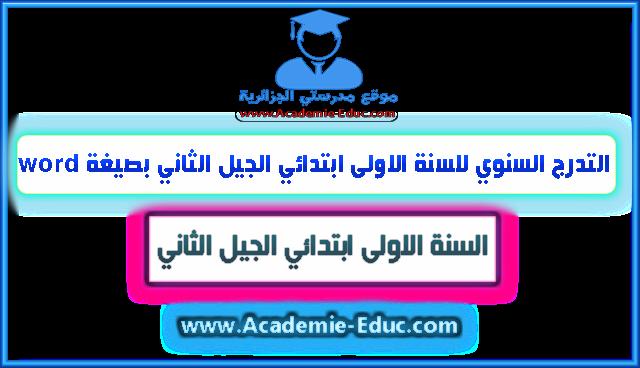 التدرج السنوي للسنة الاولى ابتدائي الجيل الثاني بصيغة word