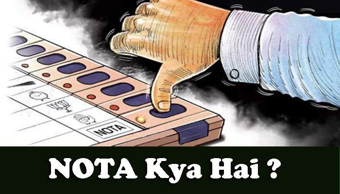 NOTA Full Form in Hindi - NOTA क्या होता है