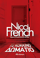 http://www.culture21century.gr/2017/04/to-kokkino-dwmatio-twn-nicci-french-book-review.html