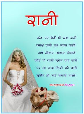 small poem hindi nursery kids kids lori hindi share pics hub