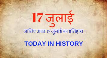 17 July Aaj Ka Itihas