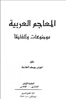 المعاجم العربية موضوعات وألفاظاً