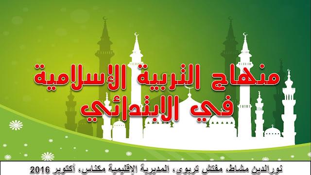 تحميل عرض تربوي حول منهاج التربية الإسلامية الجديد بالإبتدائي من تأطيرالأستاذ المفتش نورالدين مشاط