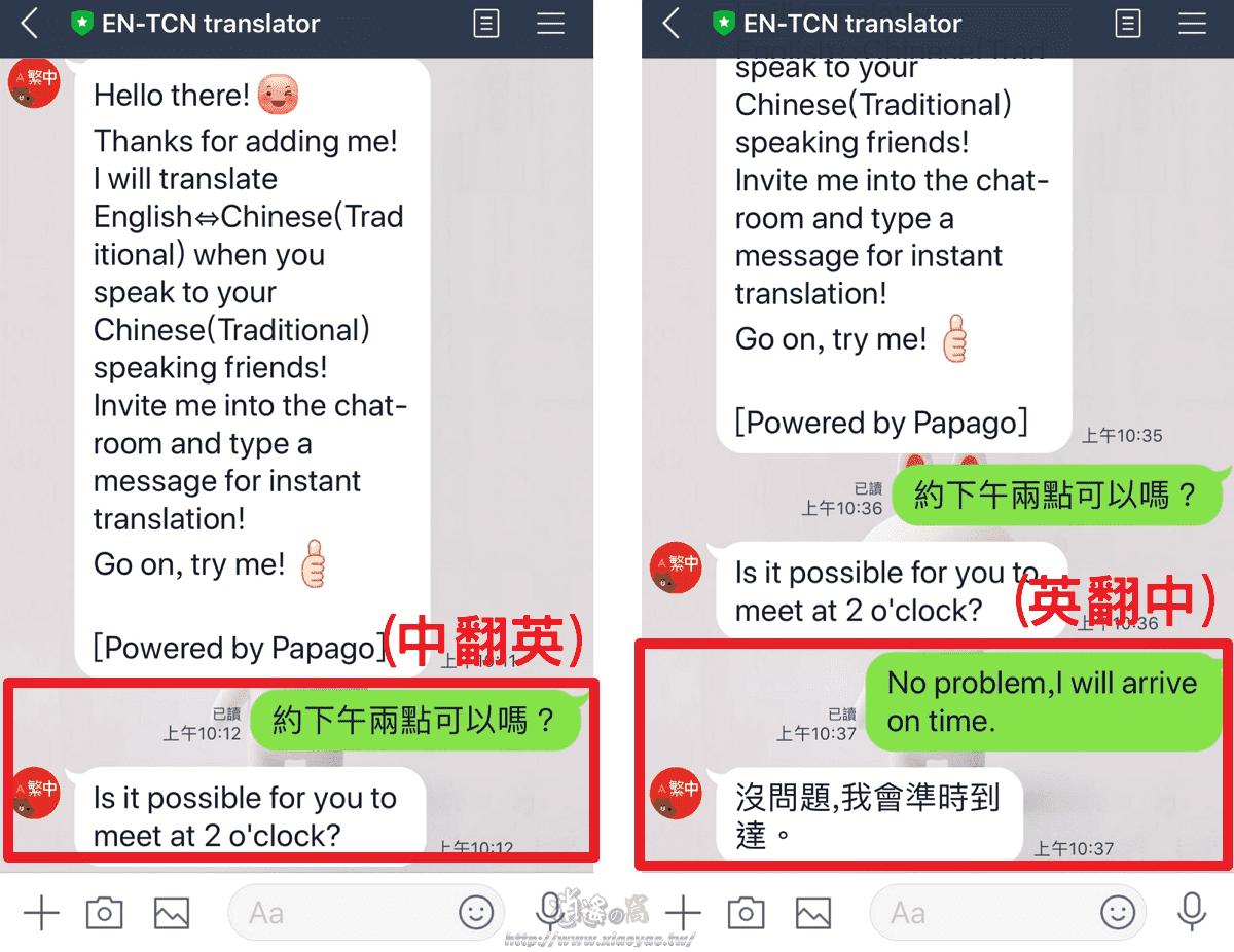 LINE 聊天翻譯機器人