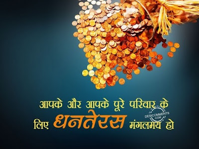 Dhanteras Ki Shubhkamnaye In Hindi Pictures