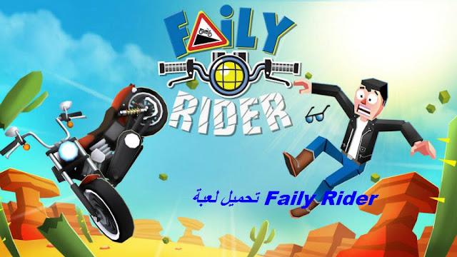 http://www.prof-yami.com/2016/10/faily-rider.html