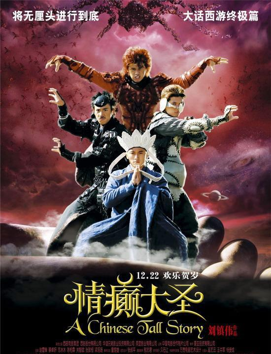 A Chinese Tall Story (2005) Dual Audio Hindi 300MB BluRay 480p