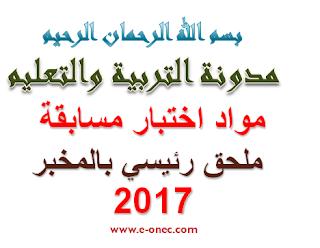 مواد اختبار مسابقة ملحق رئيسي بالمخبر 2017