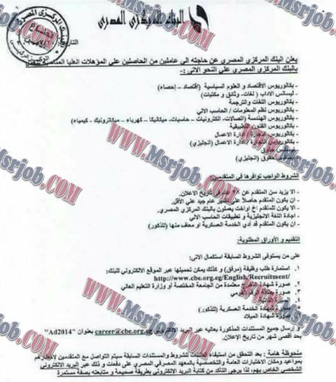 اعلان وظائف البنك المركزي المصري يطلب خريجي الجامعات 2018