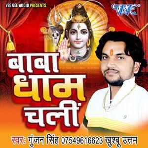 Baba Dham Chali - Gunjan Singh 2016 best kanwar Bhajan album