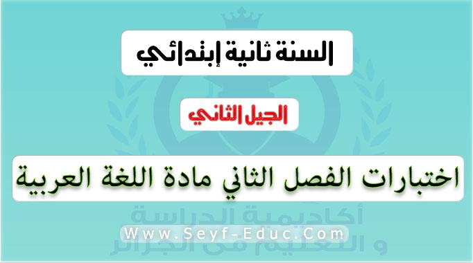 اختبارات السنة الثانية ابتدائي الجيل الثاني في مادة اللغة العربية الفصل الثاني