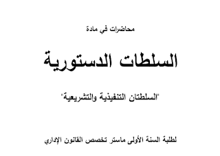 محاضرات في مادة السلطات الدستورية
