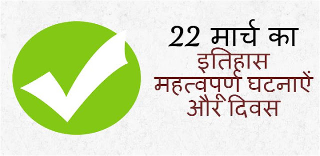 History of 22 March