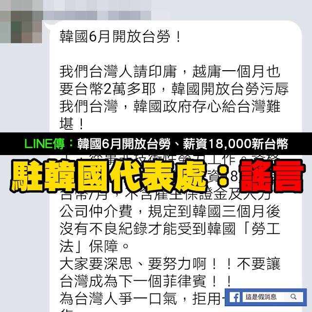 韓國 6月 台勞 18000 謠言