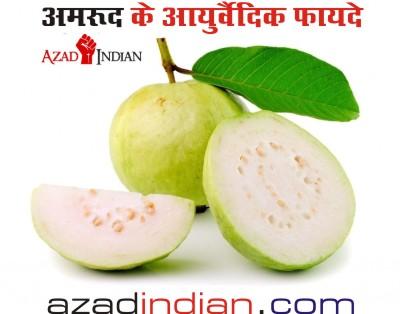 अनगिनत रोगों का नाशक : अमरूद I Benefits of Guava in Ayurveda