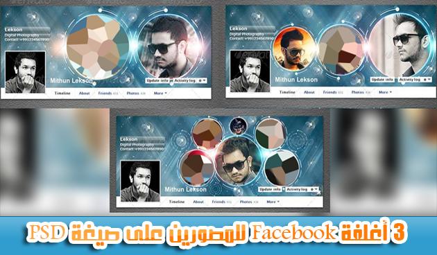 3 أغلفة Facebook للمصورين على صيغة PSD