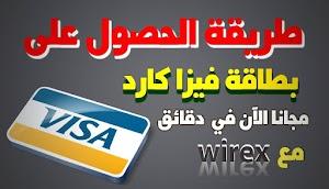 انشاء بطاقة فيزا افتراضية مجانية Carte VISA