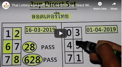 Thai Lottery ลอตเตอรี่ไทย 3up Direct Winning Set Tips 01 April 2019
