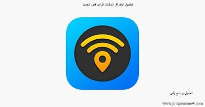 wifi map pro 2019