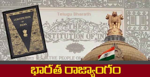 భారత రాజ్యాంగం - Constitution of India