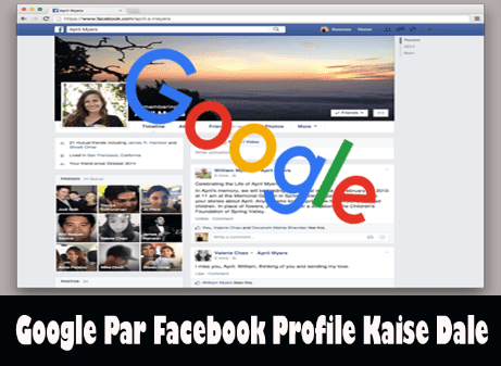 google-search-par-facebook-profile-page-kaise-dale