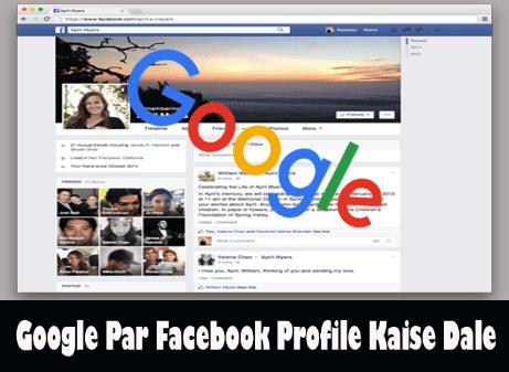 google-search-par-facebook-profile-page-kaise-dale
