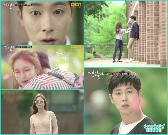 U-Know Yunho  & Kyung Soo Jin Paired together in Meloholic New Korean Drama 2017