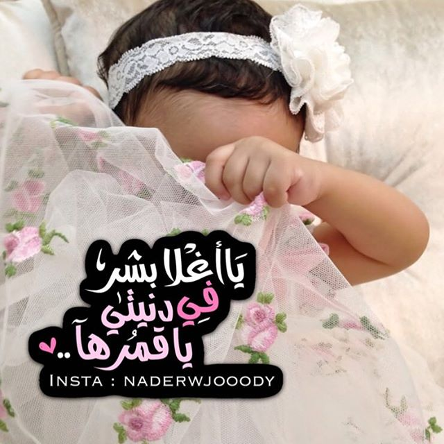 صور عن بنتى 2018 رمزيات بنتي حبيبتي مصراوى الشامل