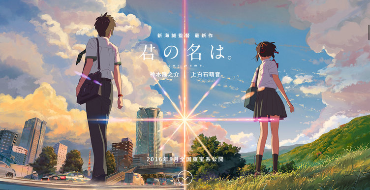Kimi no Na wa anime movie