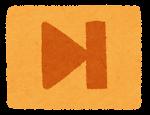 再生ボタンのイラスト(次の曲)