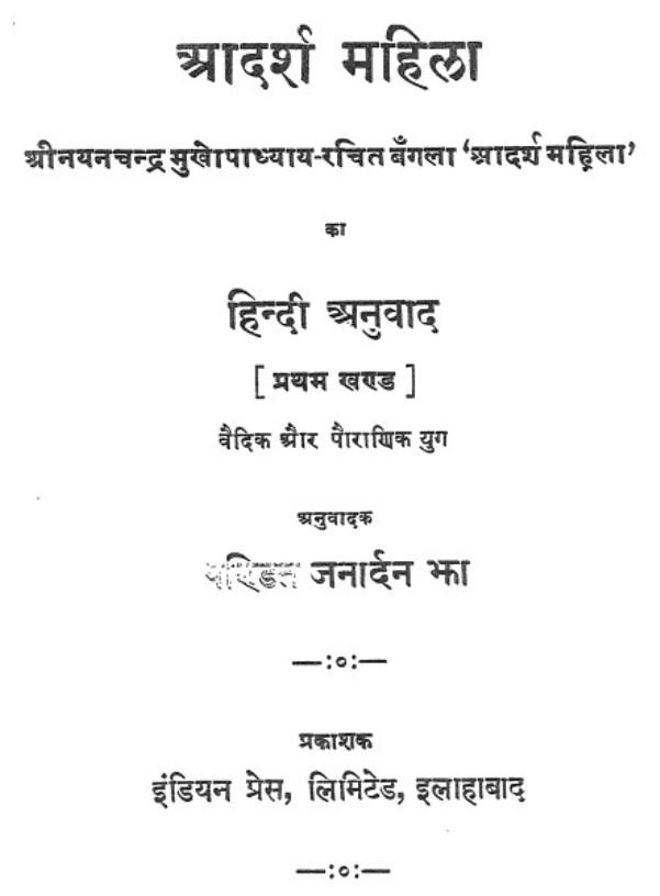 adarsh-mahila-shri-ramchandra-आदर्श-महिला-श्री-रामचंद्र