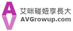 AVGrowup-logo-艾咪碰妞享長大