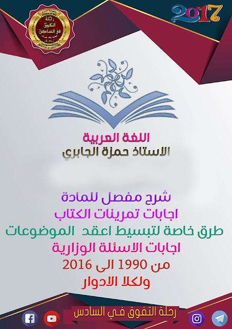 ملزمة القواعد للمبدع الأستاذ حمزة الجابري (المسهلة والمبسطة للمادة ) 2017 جاهزة للطباعة