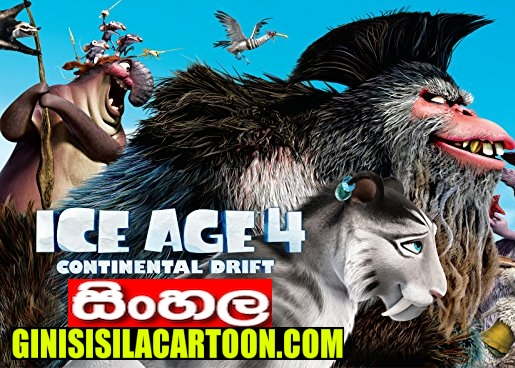 Sinhala Dubbed - Ice Age 4 : Continental Drift (2012)