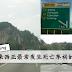 马来西亚最常发生死亡车祸的地方!必须额外小心~