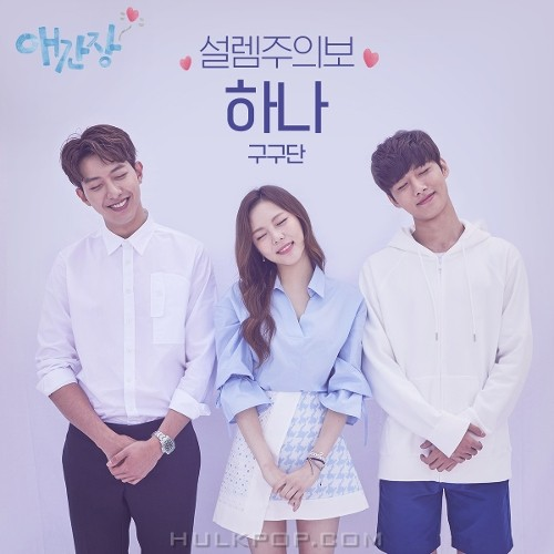 HANA (gugudan) – My First Love OST Part.3
