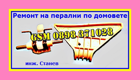 ремонтирам перални в дома, ремонт на перални в София,ремонт на перални, ремонт на перални в дома,    ремонти, електроуред,  перална машина,  майстор,