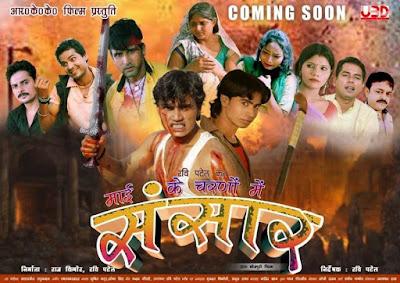 Maai Ke Charno Me Sansar Bhojpuri Movie