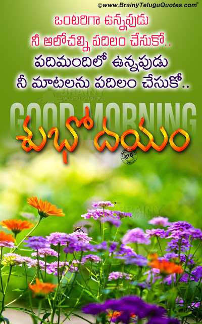 telugu quotes greetings, subhodayam in telugu, online telugu subhodayam hd wallpapers, subhoaayam scraps in telugu