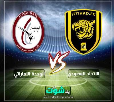 مشاهدة مباراة الاتحاد السعودي والوحدة الاماراتي بث مباشر اليوم 11-3-2019 في دوري ابطال اسيا