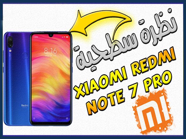 هاتف Xiaomi Redmi Note 7 Pro   مراجعة - مواصفات - سعر