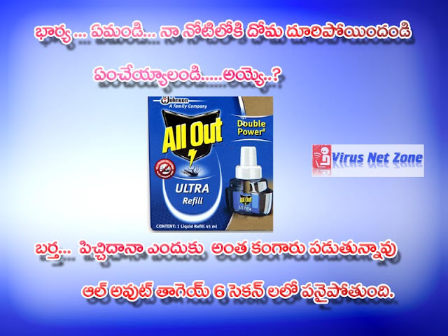 Telugu Most Funny Joke...