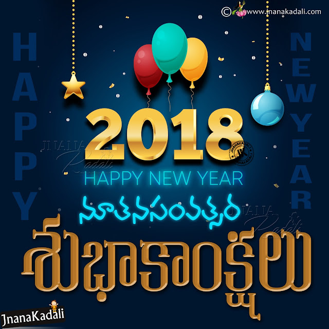 Trending Wishes on Happy New Year Greetings in Telugu, Telugu Happy New Year 2018 Greetings