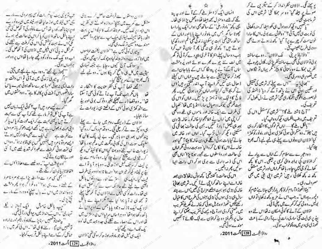 Tujh Se Hi Mohabbat Ho Gae Thi by Kashish Khan Read Online