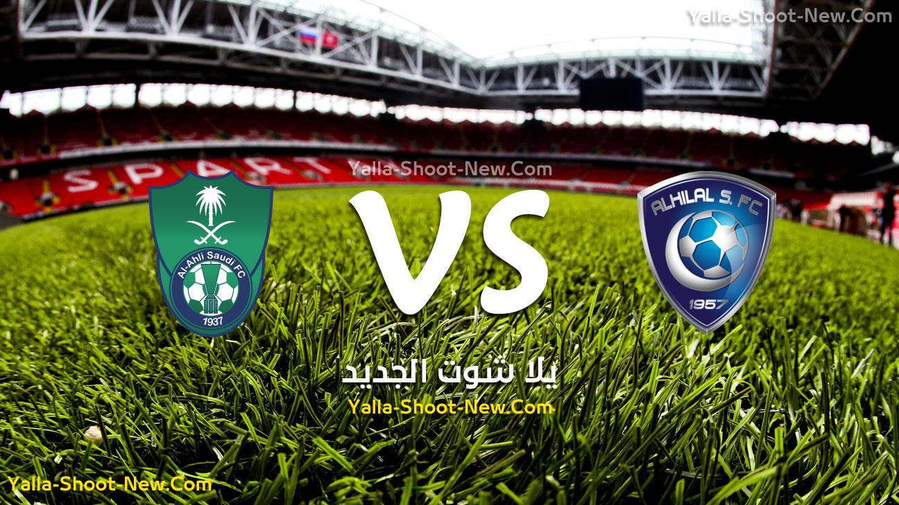 مباراة الهلال والأهلي السعودي