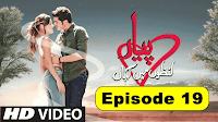 Pyaar Lafzon Mein Kahan Full Episode 19