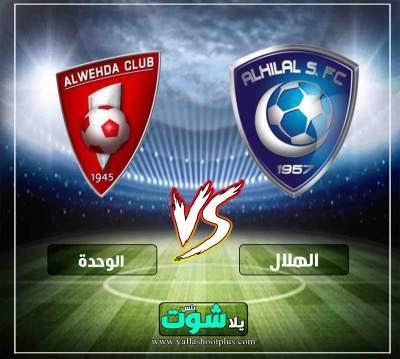 مشاهدة مباراة الهلال والوحدة بث مباشر اليوم 8-3-2019 في الدوري السعودي